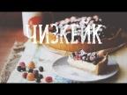 100-тый рецепт на канале: Чизкейк [Рецепты Bon Appetit]