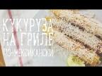 Кукуруза на гриле [Рецепты Bon Appetit]