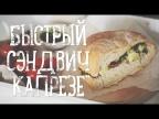 Быстрый сэндвич за 15 минут [Рецепты Bon Appetit]