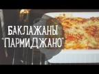 "Баклажаны ""Пармиджано"" [Рецепты Bon Appetit]"