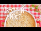 Овсяный пирог [Рецепты Bon Appétit]