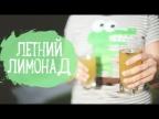 Летний лимонад [Рецепты Bon Appetit]