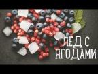 Лед с ягодами [Рецепты Bon Appetit]