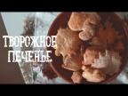 Творожное печенье [Рецепты Bon Appetit]