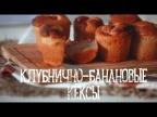 Банановые кексы с клубникой [Рецепты Bon Appetit]