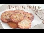 Домашнее печенье за 15 минут [Рецепты Bon Appetit]