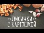 Лисички с картошкой [Рецепты Bon Appetit]