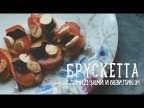Брускетта с помидорами [Рецепты Bon Appetit]