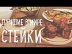 Лучший в мире стейк [Рецепты Bon Appetit]