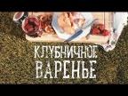 Клубничное варенье [Рецепты Bon Appetit]