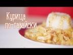 Курица по-гавайски с ананасами [Рецепты Bon Appetit]