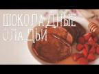 Шоколадные оладьи за 10 минут [Рецепты Bon Appetit]