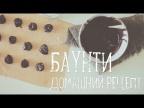 Баунти: домашний рецепт [Рецепты Bon Appetit]