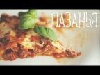 Лазанья [Рецепты Bon Appetit]