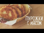 Пирожки с мясом [Рецепты Bon Appetit]