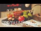 Яблочный сидр   Apple cider [Рецепты Bon Appetit]