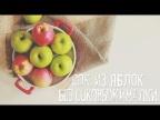 Сок из яблок без соковыжималки [Рецепты Bon Appetit]