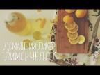 Домашний ликер Лимончелло   Limoncello [Рецепты Bon Appetit]