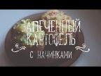 Запеченный картофель с начинками [Рецепты Bon Appetit]