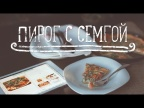 Пирог с копченой семгой   Salmon pie [Рецепты Bon Appetit]