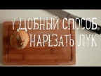 Как мелко нарезать лук   How to chop an onion [Рецепты Bon Appetit]