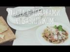 Паста с томатами и базиликом [Рецепты Bon Appetit]