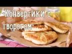 Конверты с творогом [Рецепты Bon Appetit]