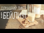 Домашний ликер Бейлиз [Рецепты Bon Appetit]