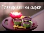 Глазированные сырки [Рецепты Bon Appetit]