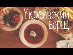 Украинский борщ [Рецепты Bon Appetit]