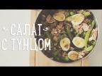 Диетический салат за 15 минут [Рецепты Bon Appetit]
