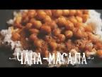 Чана-масала [Рецепты Bon Appetit]