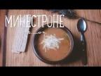 Суп минестроне [Рецепты Bon Appetit]