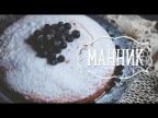 Манник [Рецепты Bon Appetit]