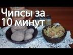 Домашние чипсы за 10 минут [Рецепты Bon Appetit]