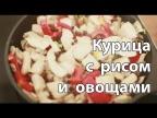 Курица с рисом и овощами [Рецепты Bon Appetit]