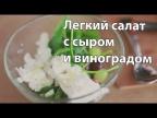 Легкий салат с сыром и виноградом к 14 февраля [Рецепты Bon Appetit]