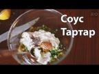 Соус Тартар за 5 минут [Рецепты Bon Appetit]