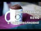 Кекс в кружке за 5 минут   Рецепт шоколадного кекса в микроволновке от [Рецепты Bon Appetit]