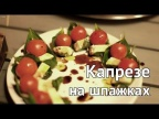 "Рецепт ""Капрезе"" на шпажках [Рецепты Bon Appetit]"