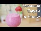 Рецепт Смузи за 5 минут [Рецепты Bon Appetit]