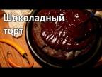 Шоколадный торт (без муки) [Рецепты Bon Appetit]