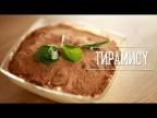 Рецепт Тирамису [Рецепты Bon Appetit]