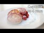 Идеальные сырники за 4 шага [Рецепты Bon Appetit]