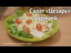 """Рецепт салата """"Цезарь"""" с курицей [Рецепты Bon Appetit]"""