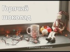 Рецепт горячего шоколада [Рецепты Bon Appetit]
