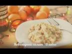 "Рецепт салата ""Оливье"" [Рецепты Bon Appetit]"