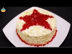 """Торт """"Рубиновая ЗВЕЗДА"""" - Оочень вкусный! Простой рецепт на 23 февраля."""
