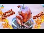 Как приготовить копченую курицу сочной и ну, оОчень вкусной!