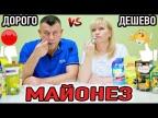 ЕДА ДОРОГО VS ДЕШЕВО/ МАЙОНЕЗ / КАКОЙ ВЫБРАТЬ